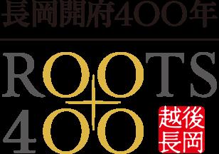 [ロゴ]長岡開府400年