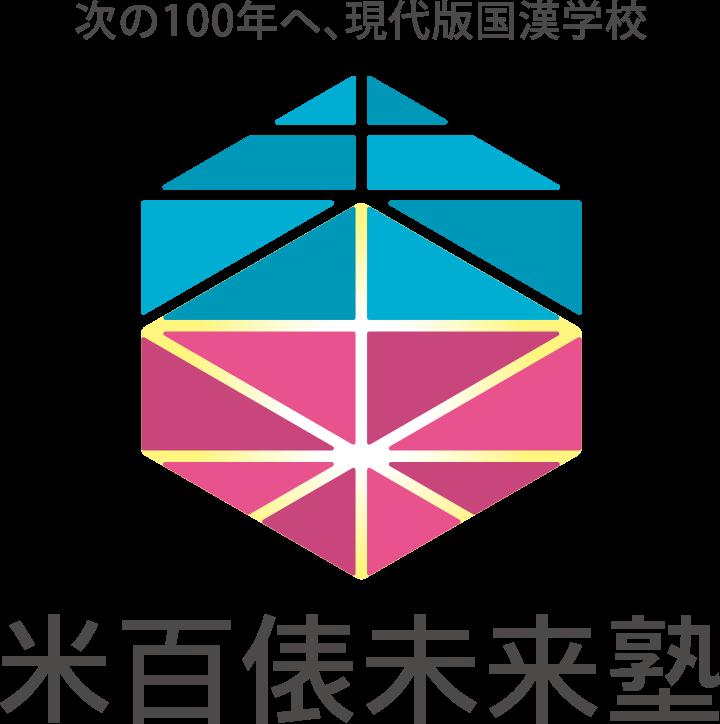 次の100年へ、現代版国漢学校 米百俵未来塾