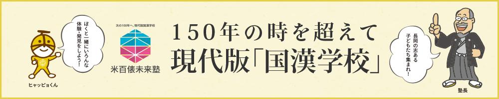 米百俵未来塾 150年の時を超えて 現代版「国漢学校」