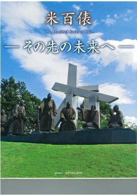 【本】米百俵―その先の未来へ―